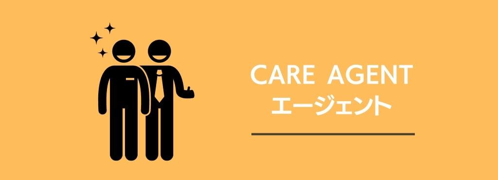 介護転職に失敗しない方法!転職エージェントを活用する