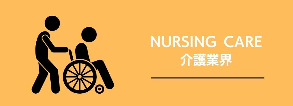 介護業界内での転職の場合