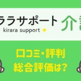 【キララサポート介護】評判・口コミ・総合評価|現役介護士が徹底解説!