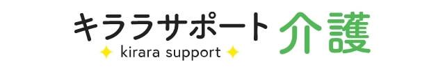 キララサポート介護ロゴ