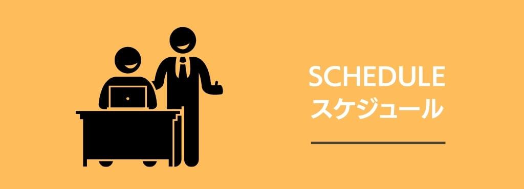 「ハロートレーニング」の授業スケジュール