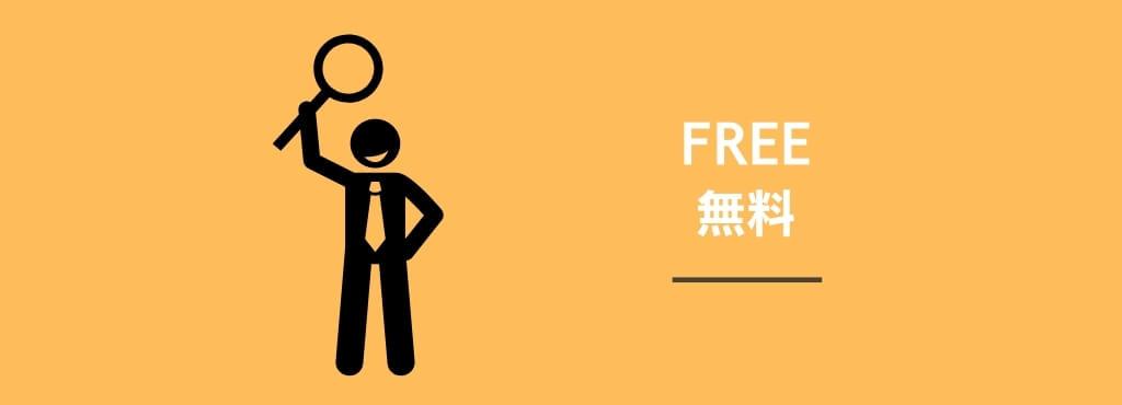 無料で介護資格を取る3つの方法