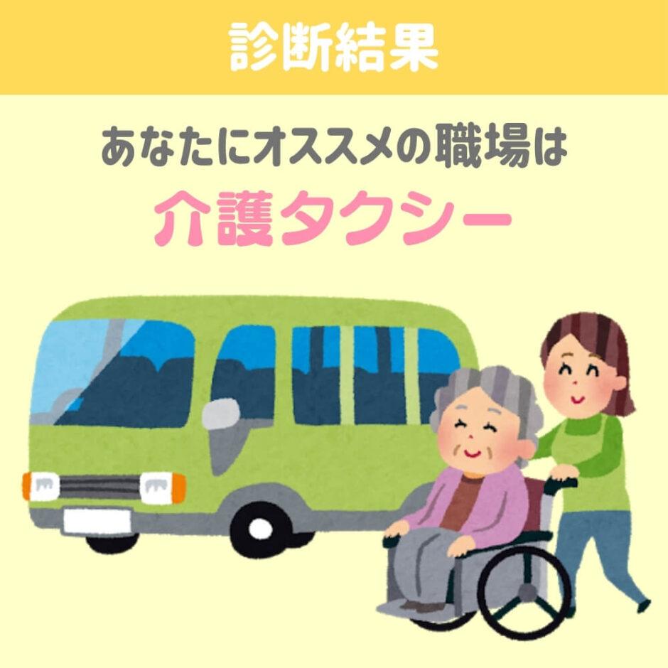 介護士の職場診断結果「介護タクシー」