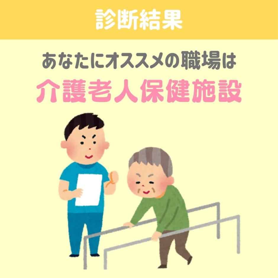 介護士の職場診断結果「介護老人保健施設」