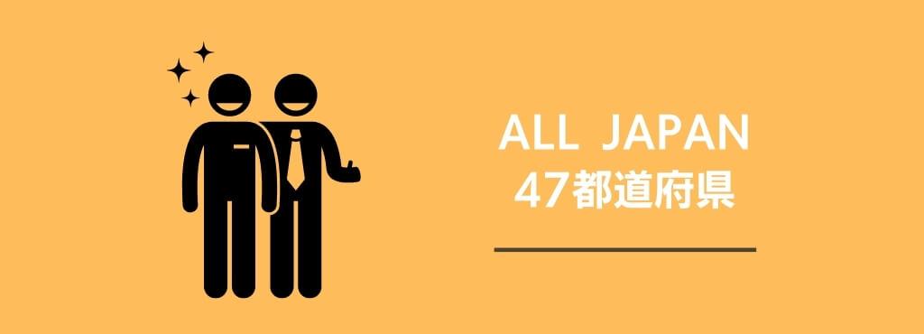 完全保存版! 47都道府県別ベストな介護資格取得方法