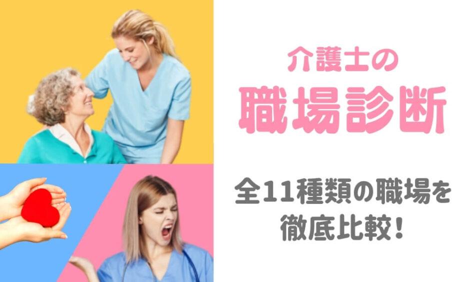 介護士の職場診断アイキャッチ