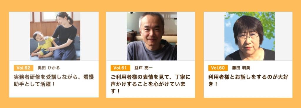 「かいご畑」インタビュー画像