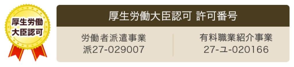 「かいご畑」は厚生労働大臣認可の事業所