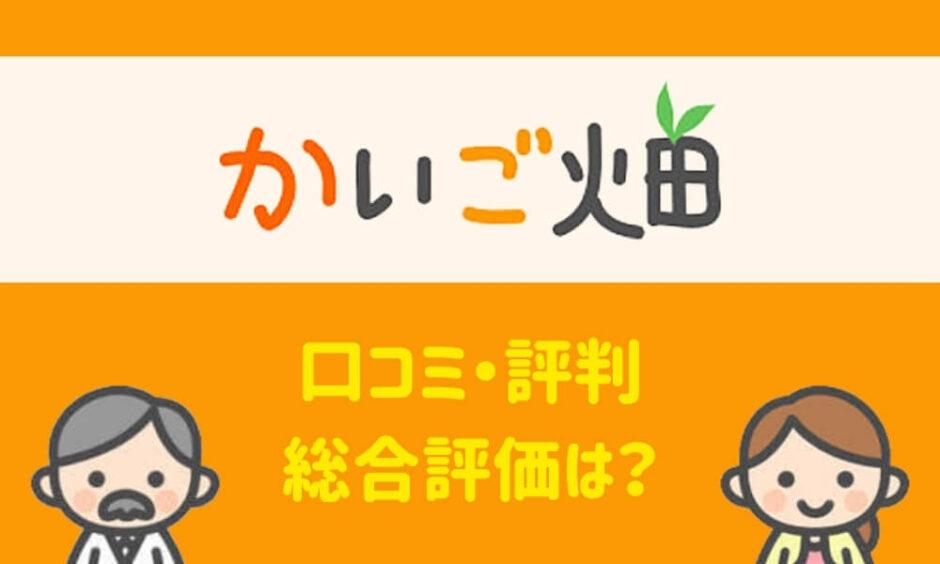 【かいご畑】実際に利用した現役介護士が口コミ・評判・総合評価について徹底解説!